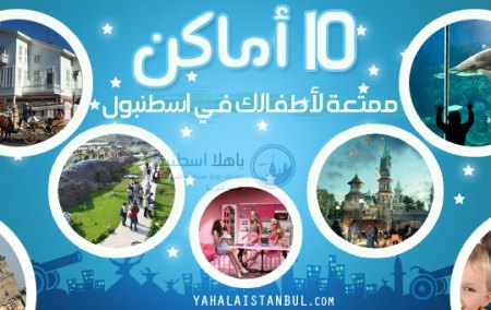 10 أماكن ممتعة لأطفالك في اسطنبول