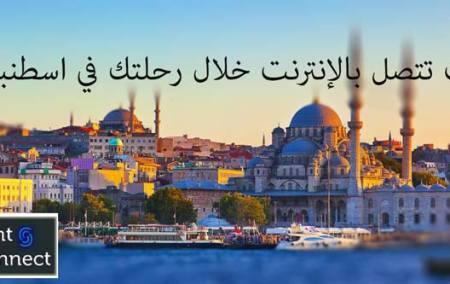 كيف تتصل بالإنترنت خلال رحلتك في اسطنبول