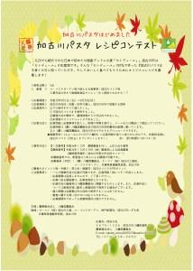 加古川パスタレシピコンテスト