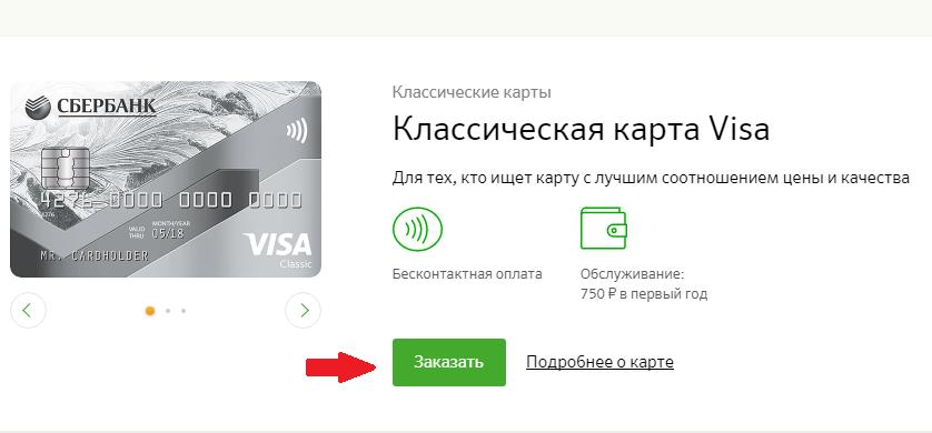Как оформить карту visa сбербанка бесплатно