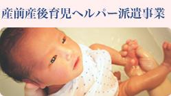 産前産後育児ヘルパー派遣事業