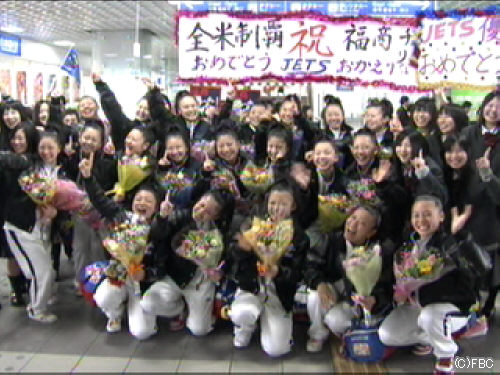 2009JETS祝勝会