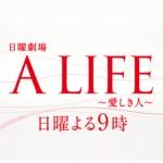 ドラマ A LIFEでキムタクと竹内結子が糸を結んでいたのは何?