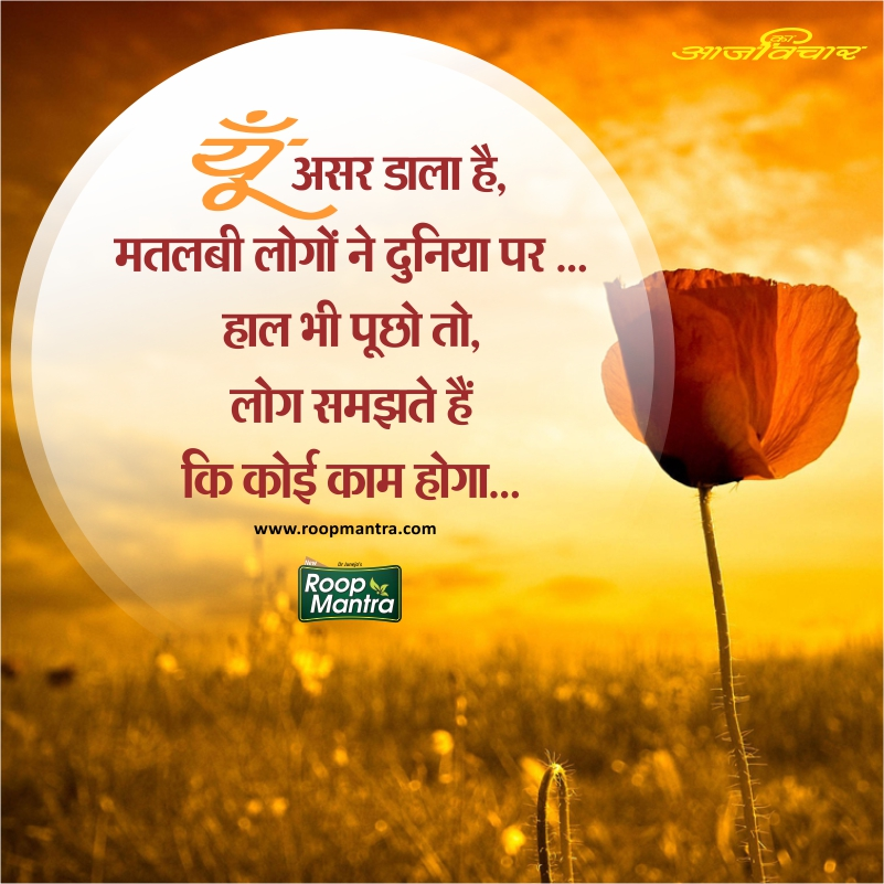 Positive Thoughts Day Hindi