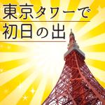 東京タワーで初日の出。2018年の混雑状況と混み具合は?