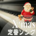 クリスマスソングの定番とは?洋楽から邦楽の名曲まとめ