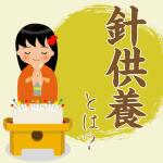 針供養とは?東京、大阪、京都、福岡の神社で行うならどこ?