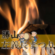 katsuyama_sagiccho_fes_eyecatch