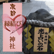 kyoto_love_eyecatch