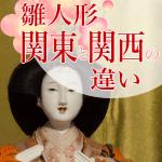 雛人形の飾り方。関西と関東で並べ方の違いはなぜ?