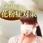 花粉症対策に効くお茶は?べにふうき・甜茶・ハーブティーの効果