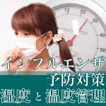 インフルエンザ対策は湿度で予防できる?温度管理で風邪を防ぐ