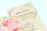 送別会の案内メール例文。定年退職、異動転勤、結婚の場合は?