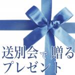 送別会で贈るプレゼントは何が良い?男性、女性、退職の場合