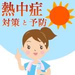 熱中症の対策と予防法。食べ物や牛乳。飲料で子供や赤ちゃんを守る