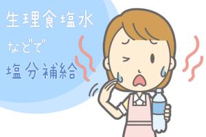 heatstroke_012