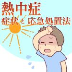 熱中症の症状とは?頭痛や下痢。赤ちゃんや子供の症状と応急処置
