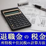 退職金に税金は掛かる?所得税の税率。住民税の計算方法と納付