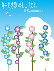 暑中見舞いの時期と文例について、紹介します。