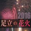 adachi_fireworks_eyecatch