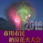 市川市民納涼花火大会の穴場2016。場所取りは何時からが良い?