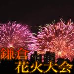 鎌倉花火大会の穴場スポットは?2018日程と混雑。場所取りの方法