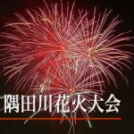隅田川花火大会の穴場スポット。2018日程。場所取りのコツと裏技