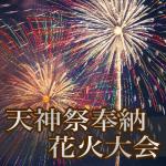 天神祭花火大会2016日程。場所と開始時間は?穴場スポット情報