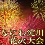 淀川花火大会2018年穴場スポットとお勧めホテル観覧席について