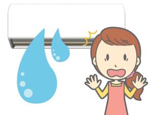 エアコンの水漏れ原因。ドレンホースの掃除方法について調べてみました。