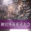 jingu_fireworks_eyecatch