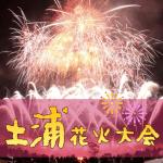 土浦花火大会の2016穴場スポット。桟敷席の倍率と場所取りのコツ