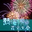 atami_fireworks_eyecatch