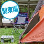 関東のキャンプ場おすすめは?川遊びや温泉、コテージで楽しもう!