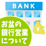 銀行のお盆休みの営業、窓口は開いてる?振込み、ATMはできる?