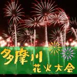 多摩川花火大会の打ち上げ場所。2016穴場スポットと場所取り時間