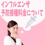 インフルエンザの予防接種の料金2018。東京や大阪で違いはなぜ?