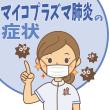 mycoplasma_pneumonia_eyecatch