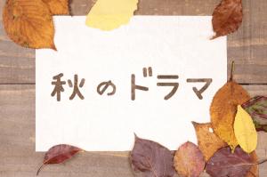 autumn_drama_005