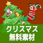 クリスマスのイラスト無料素材と背景。サンタ他かわいいフリー画像