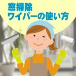 窓掃除を簡単に!ワイパーの使い方。新聞の利用方法。道具のおすすめ。