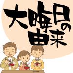 大晦日の意味と由来。大掃除やそばを食べる理由は?漢字のナゾと意味
