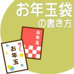 お年玉袋の書き方。折り方や入れ方は?意味と由来。英語で伝えると?