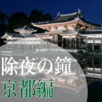 京都で除夜の鐘をつける寺は?おすすめと予約方法。初詣に体験なら?