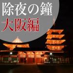 大阪で除夜の鐘をつけるお寺は?大晦日のおすすめ神社。初詣はここ!