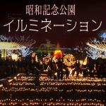 昭和記念公園イルミネーション2017の混雑状況は?点灯時間と期間