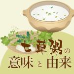 七草粥の由来と意味。いつ作る?食べる理由について。レシピと作り方