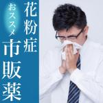 花粉症の薬。市販で効くのは?眠くならないおすすめ薬。子供用なら?