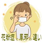 花粉症と風邪の違い。風邪薬の併用は平気?鼻水など症状の見分け方