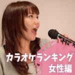 カラオケランキング女性編。盛り上がる歌いやすい曲を年代別に紹介